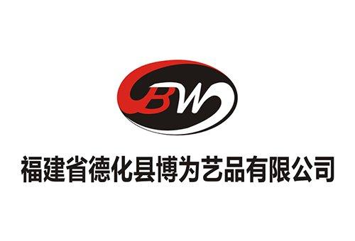 福建省德化县博为艺品有限公司