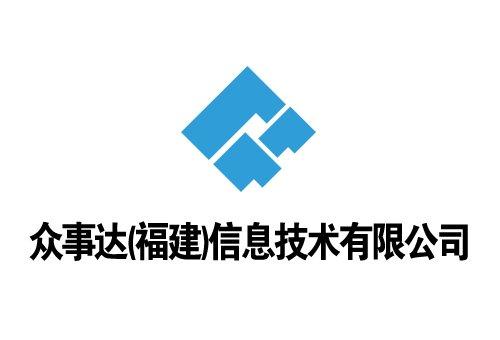 众事达(福建)信息技术有限公司泉州分公司