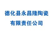 福建省德化县永昌隆陶瓷有限责任公司