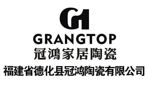 福建省德化县冠鸿陶瓷有限公司