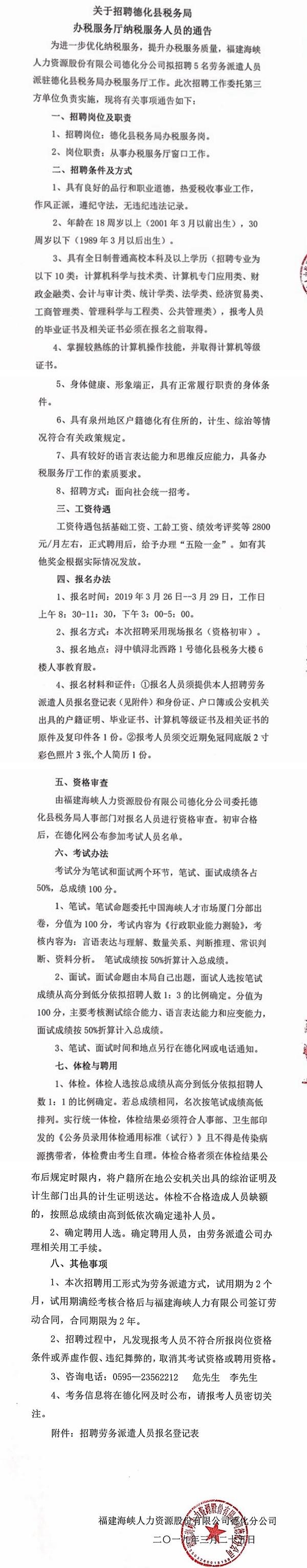 关于招聘德化县税务局办税服务厅纳税服务人员的通告